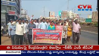 Bank Employees Rally in Sathupally | United Forum of Bank Unions Protest Demonstration | CVR News