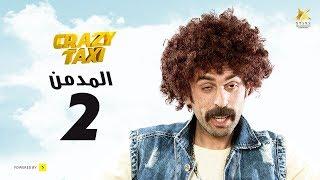 Crazy Taxi HD  |  (2) كريزى تاكسي | الحلقة الثانية