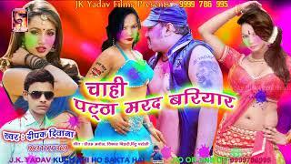 2019 Latest Bhojpuri Holi Song चाही पठ्ठा मरद बरियार Chahi Patha Marad Bariyar Deepak Diwana