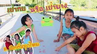 เป่ากบหรือเป่ายาง การละเล่นไทยสมัยก่อน เคยเล่นไหม ฟิตติ้งชุดจูงกระเบน l น้องใยไหม kids snook