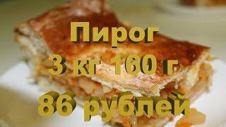 НИЩЕКУХНЯ. Пирог с капустой 3 кг за 86 рублей!