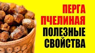 Перга Пчелиная Чем Полезна Для Мужчины и Женщины