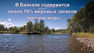 7 чудес России  Озеро Байкал(, 2014-07-04T10:54:10.000Z)