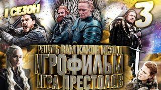 Сага Вестероса● Новая Игра Престолов● 2019 1 сезон 3 серия