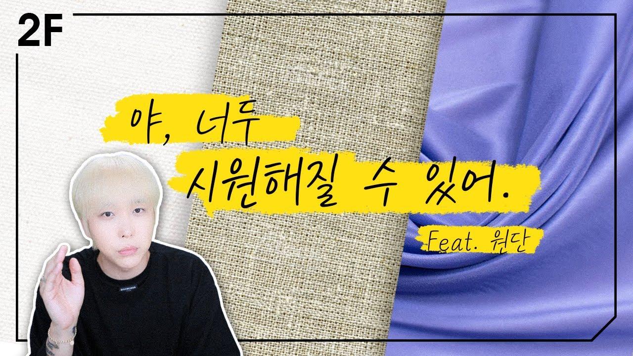 🔥 더운 여름, 시원하게 입을수있는 패션 추천!! feat. 원단