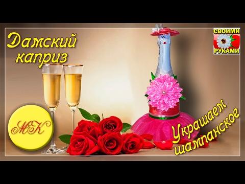 Декор бутылки шампанского Дамский каприз, мастер-класс