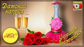 Декор бутылки шампанского ''Дамский каприз'', мастер-класс