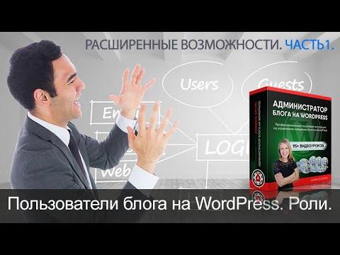 WordPress контент только для зарегистрированных