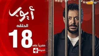 مسلسل أيوب بطولة مصطفى شعبان – الحلقة الثامنة عشر (١٨) |  (Ayoub Series( EP 18