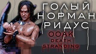 ООАК Норман Ридус Death Stranding speedpaint