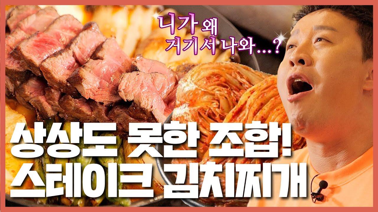 [정준하채널] '스테이크가 김치찌개에 빠진 날(A perfect day)' | 정준하의 인중샷 ep.3 부엌 편