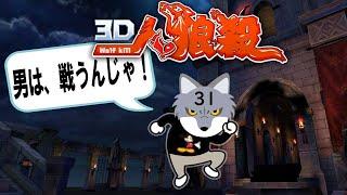 【3D人狼殺】みなさんどうもおはニート【ゲーム実況】|もうすぐ31かぁ