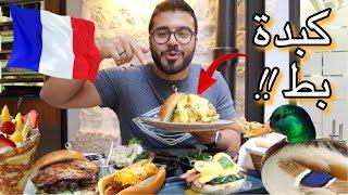 اقوى مطاعم في باريس - برجر بط!!🦆 | Top things to eat in Paris