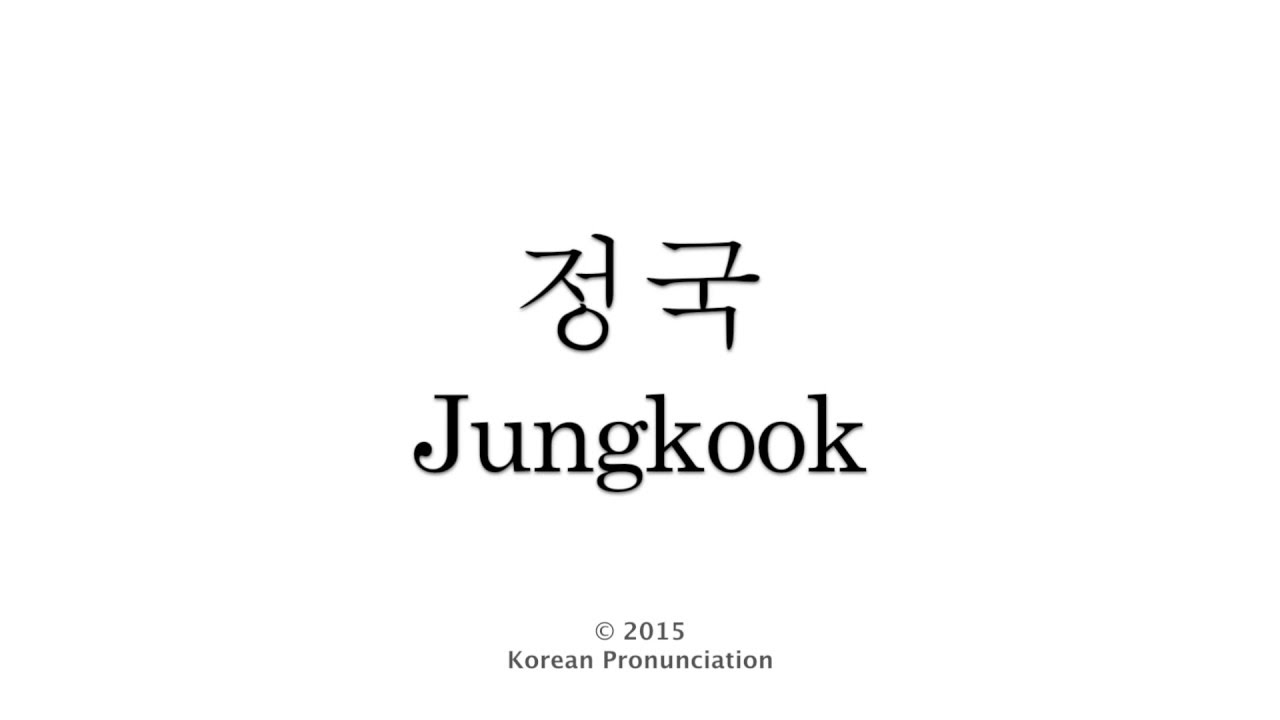 Hangul Quotes Wallpaper How To Pronounce Jungkook Bts 방탄소년단 정국 Youtube