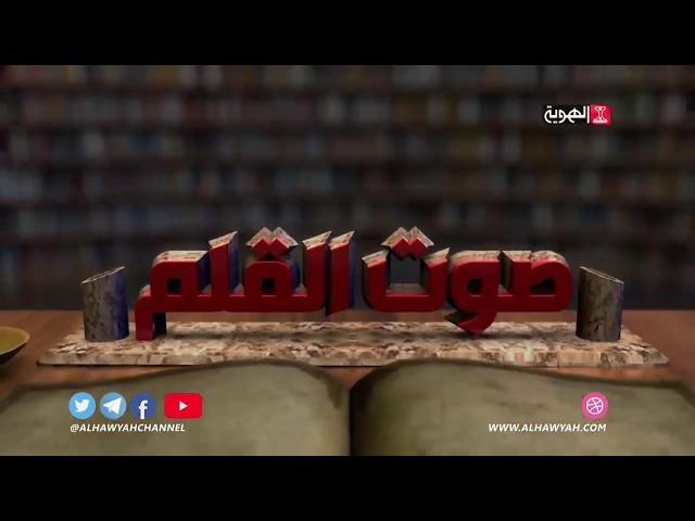03-02-2020 - صوت القلم -  الحلقة 29 -  نسب غالب بن سعد بن خولان