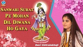 Sanwari Surat Pe Mohan Dil Diwana Ho Gaya !! 2017 Superhit Krishna Bhajan #Devi Chitralekhaji
