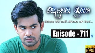 Deweni Inima | Episode 711 29th October 2019 Thumbnail