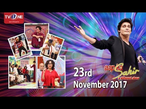 Aap Ka Sahir - Morning Show - 23rd November 2017 - Full HD - TV One