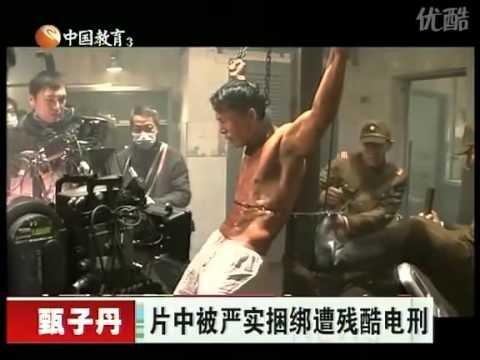 獨家解密精武風雲陳真 甄子丹受刑過程 - YouTube