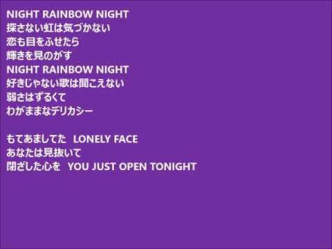 「Night Rainbow」歌詞付き 歌:黒沢律子
