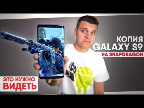 Китайский Galaxy S9 на Snapdragon 🔥 и с Amoled! Неужели научились?