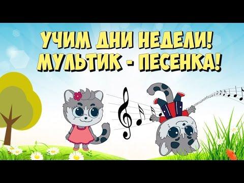 Детская песенка Учим дни недели для детей. Развивающий мультфильм на русском / Days Of The Week Song