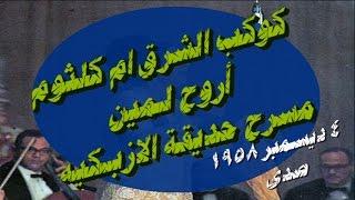 اروح لمين - مسرح حديقة الازبكيه 4-12-1958 (صدى)