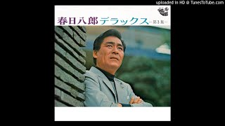 作詞:横井弘、作曲:鎌多俊与。オリジナル版('57) '72の「春日八郎デ...