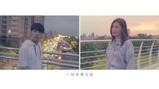 陳零九 Nine Chen  feat.夏如芝 Cherry Hsia【你的名字】 Music Video thumbnail