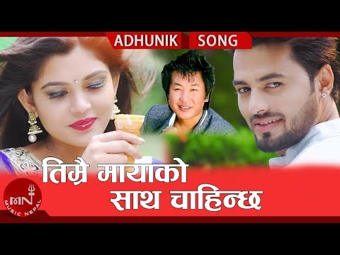 Juni - Rajesh Payal Rai & Pabitra Gurung Ft. Jeevan & Juna | New Nepali Adhunik Song  2018/2075