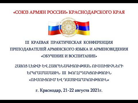 В Краснодаре прошла краевая конференция преподавателей армянского языка