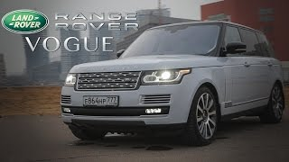 Тест-драйв от Давидыча. Range Rover VOGUE.