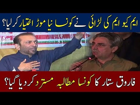 What Demand Not Fulfilled By MQM Party For Farooq Satar? | Neo News