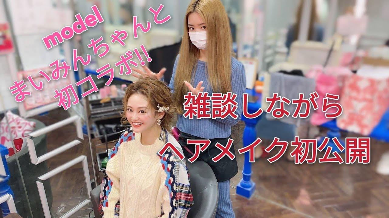 【モデルヘアメ初公開】予約が取れないスタイリストのヘアメ事情