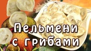 Пельмени с грибами ★ видео рецепт