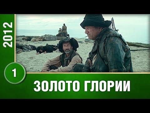 1 СЕРИЯ МИСТИЧЕСКОГО СЕРИАЛА. ЗОЛОТО ТРОИ! Русские сериалы. Сериалы