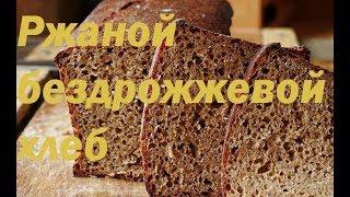 Рецепт ржаного хлеба без дрожжей