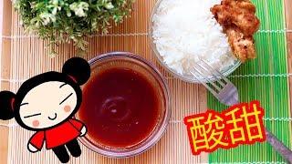 КАК СДЕЛАТЬ СОУС? Китайский кисло-сладкий соус РЕЦЕПТ!