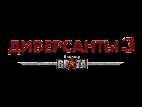 В тылу врага: Диверсанты - Прохождение - Диверсия (№1).