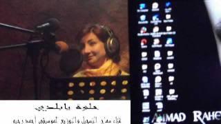 سماح _ حلوة يابلدي _ موسيقا أحمد رحيم .WMV