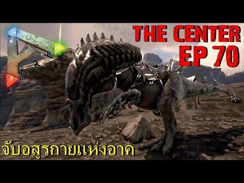 BGZ - ARK THE CENTER EP#70 จับอสูรกายเเห่งอาค The Destroyer
