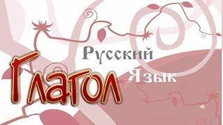 Русский язык 11 класс. Глагол
