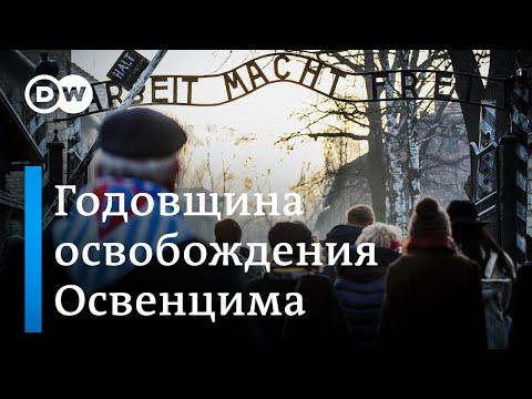 В Освенциме чтили память жертв нацизма: Путина не было из-за спора с Польшей. DW Новости (27.01.20)