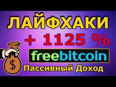 БИТКОИН + 1125 % в день  ЛАЙФХАКИ Free BITCOIN (пассивный доход)
