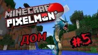 Minecraft ПОКЕМОНЫ (МОД Pixelmon) #5 Стройка