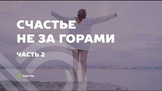 Документальный фильм Super Ego