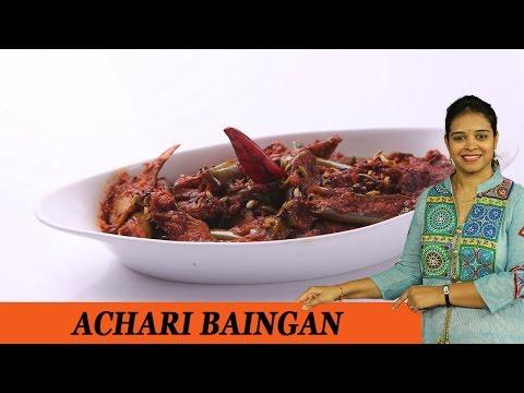 ACHARI BAINGAN - Mrs Vahchef