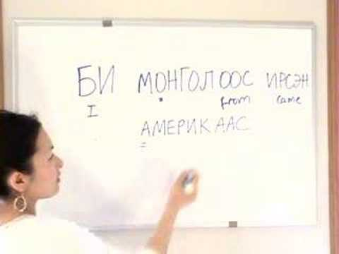 Greetings and Introduction in Mongolian