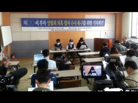 #HelpLeeJungHee - Timeline of events for Lee Jung Hee case