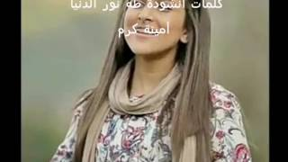كلمات أنشودة طه نور الدنيا/أمينة كرم